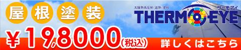 WEB限定価格 ホームページだけのお得情報 中澤塗装 屋根 キャンペーン 169,000円(税込) 詳しいページに移動します