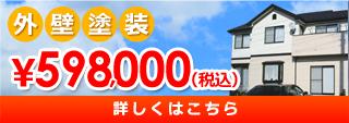 中澤塗装 外壁 キャンペーン 598,000円(税込) ホームページだけのお得情報 WEB限定価格 詳しいページに移動します