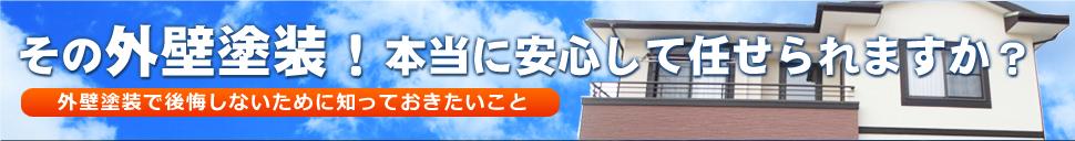 はじめにお読みください 中澤塗装  リフォーム ちょっと待った! その外壁塗装本当に安心して任せられますか? 春日部