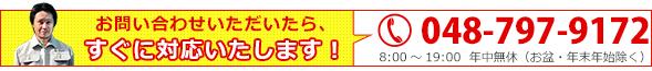 お問い合わせいただいたらすぐに対応いたします 中澤塗装 春日部